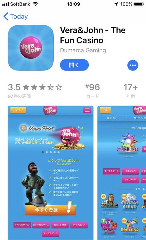 ベラジョンアプリ画像