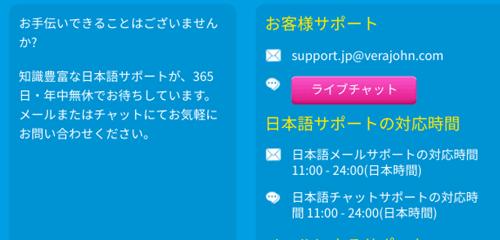ベラジョン日本語サポート対応時間画像