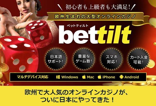 BETTILTトップ画像
