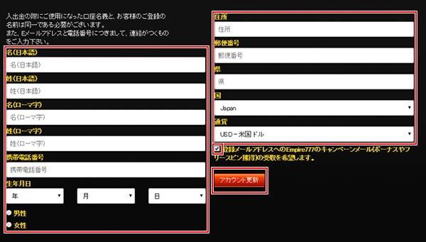 エンパイアカジノ登録画像4