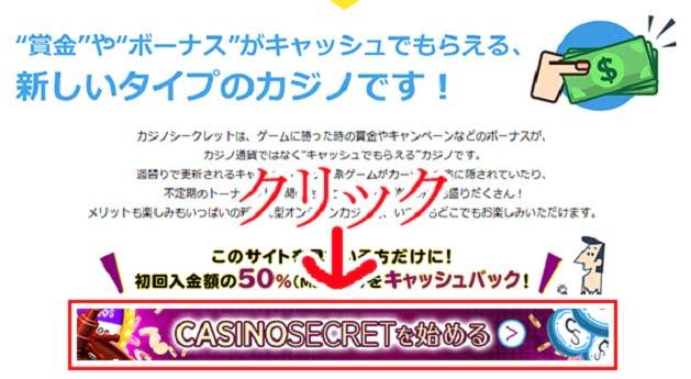 カジノシークレット登録画面1