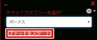 ライブカジノハス入金不要ボーナス申請方法画像3
