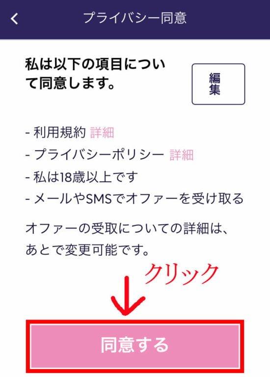 ギャンボラ登録方法画像13