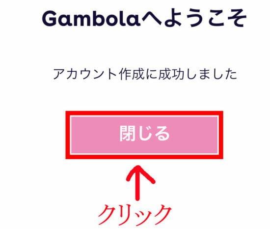 ギャンボラ登録方法画像14