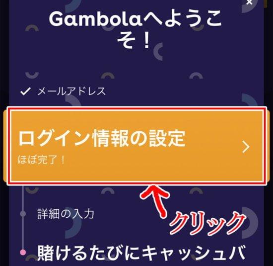 ギャンボラ登録方法画像4