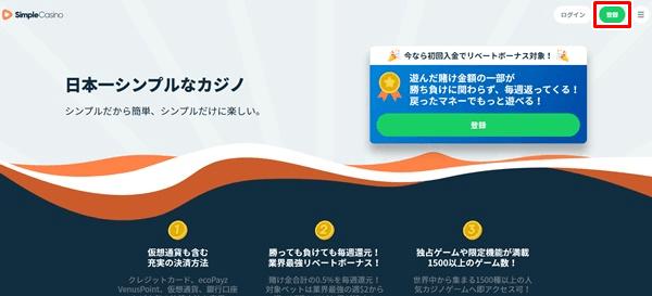 シンプルカジノ登録画像1