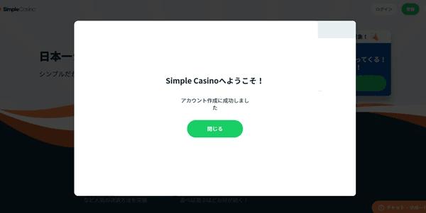シンプルカジノ登録画像11