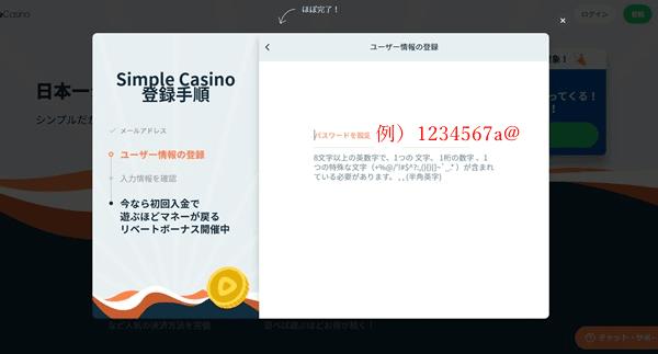 シンプルカジノ登録画像3