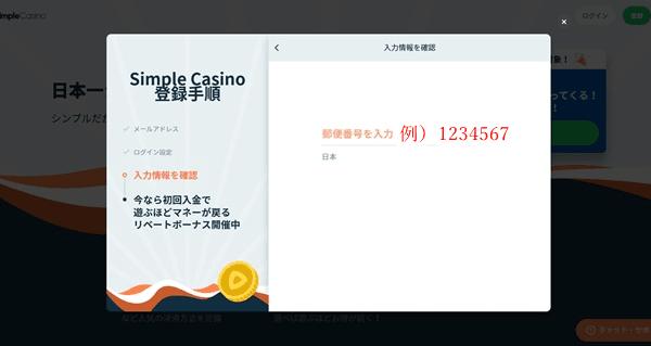 シンプルカジノ登録画像6