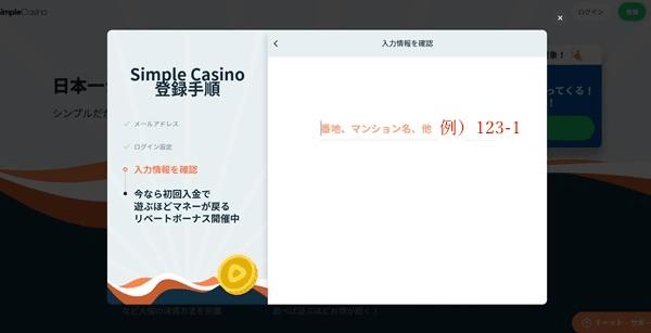 シンプルカジノ登録画像7