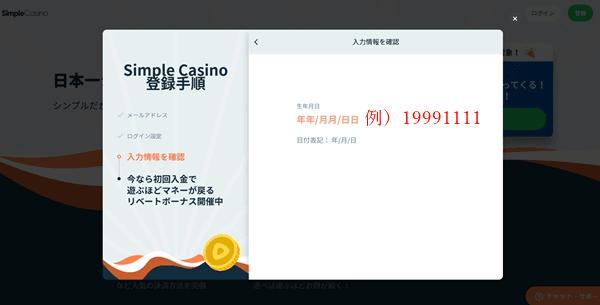 シンプルカジノ登録画像8