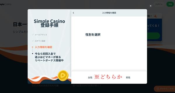 シンプルカジノ登録画像9