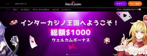 インターカジノ画像