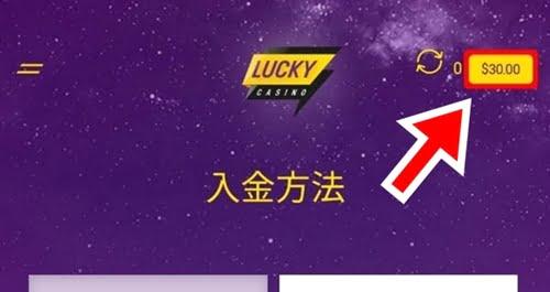 ラッキーカジノ登録完了画面