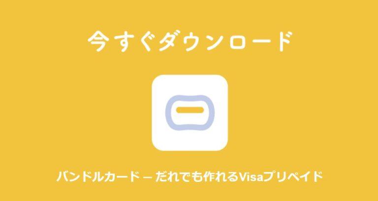 オンラインカジノで入金できるバンドルカードの画像