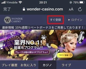 ワンダーカジノ登録画面1