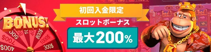 ユースカジノ入金ボーナス画像